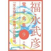福永武彦 電子全集9 『完全犯罪』、推理小説の領域。(小学館) [電子書籍]