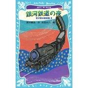 銀河鉄道の夜-宮沢賢治童話集3-(新装版)(講談社) [電子書籍]