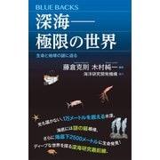 深海――極限の世界 生命と地球の謎に迫る(講談社) [電子書籍]