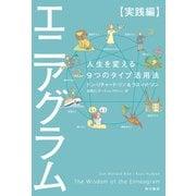 エニアグラム【実践編】 人生を変える9つのタイプ活用法(KADOKAWA) [電子書籍]