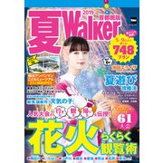 夏Walker首都圏版2019(KADOKAWA) [電子書籍]