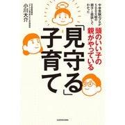 頭のいい子の親がやっている「見守る」子育て(KADOKAWA) [電子書籍]
