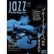 Jazz Guitar Magazine Vol.2(リットーミュージック) [電子書籍]