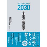マニュファクチャー2030 未来の製造業(日経BP社) [電子書籍]