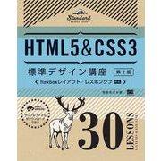 HTML5&CSS3標準デザイン講座 30LESSONS【第2版】(翔泳社) [電子書籍]
