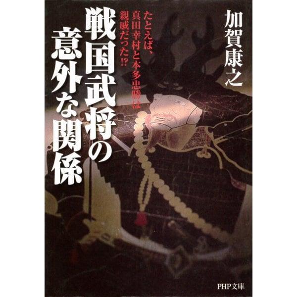 戦国武将の意外な関係 たとえば、真田幸村と本多忠勝は親戚だった!?(PHP研究所) [電子書籍]