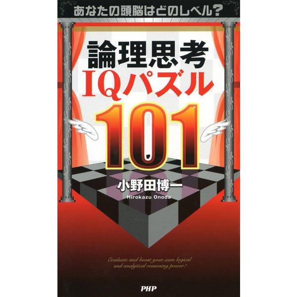 あなたの頭脳はどのレベル? 論理思考IQパズル101(PHP研究所) [電子書籍]