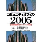 コミュニティオフィス・2005 自由時間都市ネットワークの提案(PHP研究所) [電子書籍]