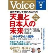 Voice 2019年5月号(PHP研究所) [電子書籍]