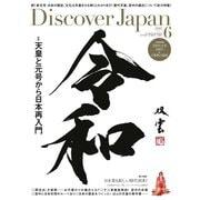 Discover Japan 2019年6月号(ディスカバー・ジャパン) [電子書籍]