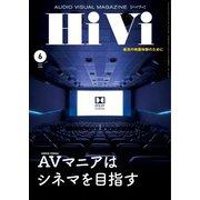 HiVi(ハイヴィ) 2019年6月号(ステレオサウンド) [電子書籍]