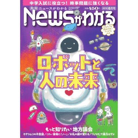 月刊ニュースがわかる 2019年6月号(毎日新聞出版) [電子書籍]