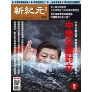 新紀元 中国語時事週刊 633号(大紀元) [電子書籍]