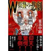 W県警の悲劇(徳間書店) [電子書籍]