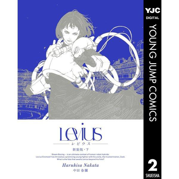 Levius 新装版 下(集英社) [電子書籍]