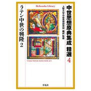 中世思想原典集成 精選4 ラテン中世の興隆2(平凡社) [電子書籍]