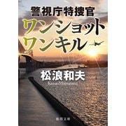 警視庁特捜官 ワンショット ワンキル(徳間書店) [電子書籍]