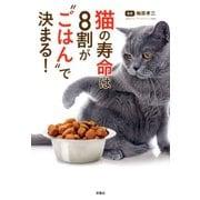 """猫の寿命は8割が""""ごはん""""で決まる!(双葉社) [電子書籍]"""