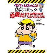 (新版)クレヨンしんちゃんの防災コミック 地震だ!その時オラがひとりだったら(双葉社) [電子書籍]