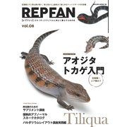 REPFAN vol.8(笠倉出版社) [電子書籍]
