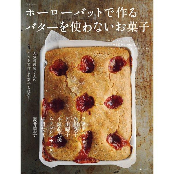 ホーローバットで作る バターを使わないお菓子(主婦と生活社) [電子書籍]