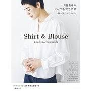 月居良子のシャツ&ブラウス(主婦と生活社) [電子書籍]
