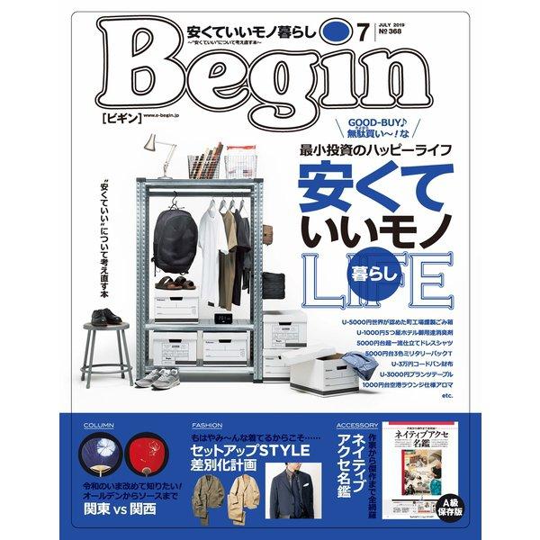 Begin 2019年7月号(世界文化社) [電子書籍]