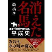 消えた名馬 -年度代表馬で振り返る平成史-(ガイドワークス) [電子書籍]