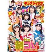 ヤングジャンプ 2019 No.24(集英社) [電子書籍]