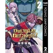 DOUBLE DECKER! ダグ&キリル 2(集英社) [電子書籍]
