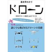 日本ドローン協会公式テキスト(ディジタルアーカイブズ) [電子書籍]