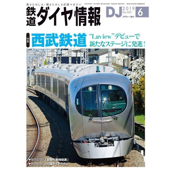 鉄道ダイヤ情報 2019年6月号(交通新聞社) [電子書籍]