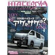 ハイエースパーフェクトブック 2019 vol.15(芸文社) [電子書籍]
