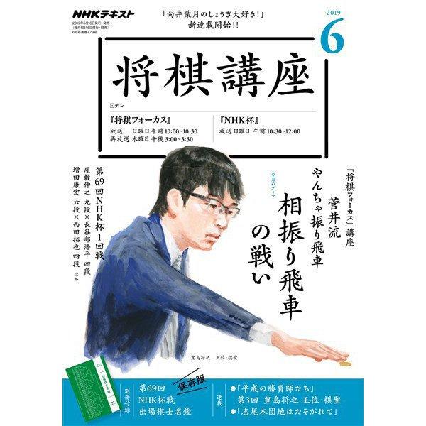 NHK 将棋講座 2019年6月号(NHK出版) [電子書籍]