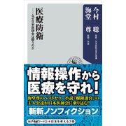 医療防衛 なぜ日本医師会は闘うのか【電子特典付き】(KADOKAWA) [電子書籍]