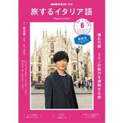 NHKテレビ 旅するイタリア語 2019年6月号(NHK出版) [電子書籍]