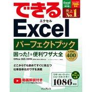 できるExcel パーフェクトブック 困った!&便利ワザ大全 Office 365/2019/2016/2013/2010対応(インプレス) [電子書籍]