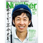 Number(ナンバー)978号(文藝春秋) [電子書籍]