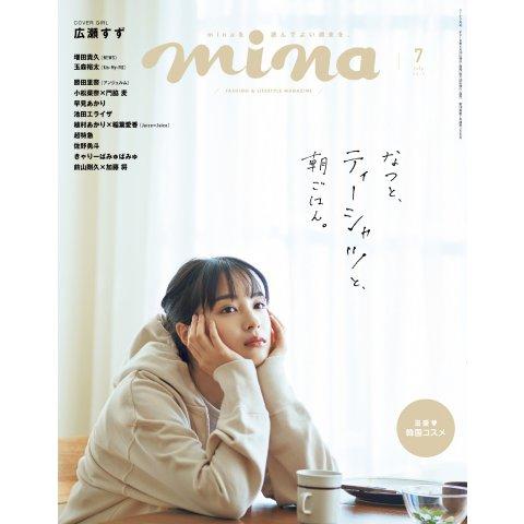 mina(ミーナ) 2019年7月号(主婦の友社) [電子書籍]