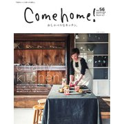 Come home!(カムホーム) vol.56(主婦と生活社) [電子書籍]