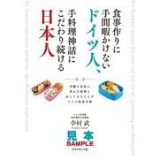 食事作りに手間暇かけないドイツ人、手料理神話にこだわり続ける日本人 共働き家庭に豊かな時間とゆとりをもたらすドイツ流食卓術【見本】(ダイヤモンド社) [電子書籍]