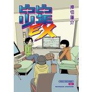 ピコピコ少年EX(太田出版) [電子書籍]