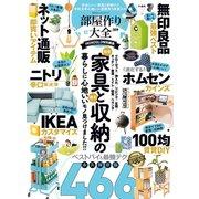 100%ムックシリーズ 部屋作り大全2019(晋遊舎) [電子書籍]