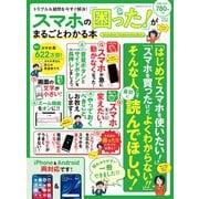100%ムックシリーズ スマホの「困った!」がまるごとわかる本(晋遊舎) [電子書籍]