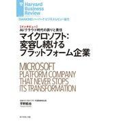 マイクロソフト:変容し続けるプラットフォーム企業(インタビュー)(ダイヤモンド社) [電子書籍]