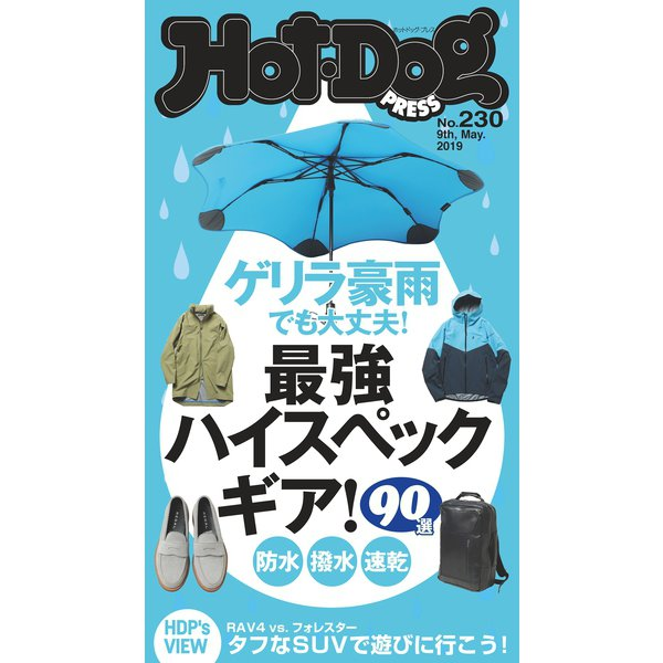 Hot-Dog PRESS no.230 ゲリラ豪雨でも大丈夫! 最強ハイスペックギア! 90選(講談社) [電子書籍]