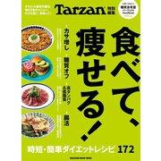 Tarzan特別編集 食べて、痩せる!(マガジンハウス) [電子書籍]