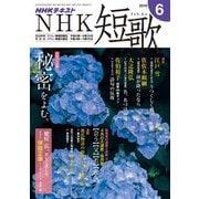 NHK 短歌 2019年6月号(NHK出版) [電子書籍]