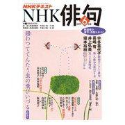 NHK 俳句 2019年6月号(NHK出版) [電子書籍]