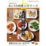 NHK きょうの料理 ビギナーズ 2019年6月号(NHK出版) [電子書籍]